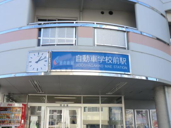 自動車学校前駅 (3)
